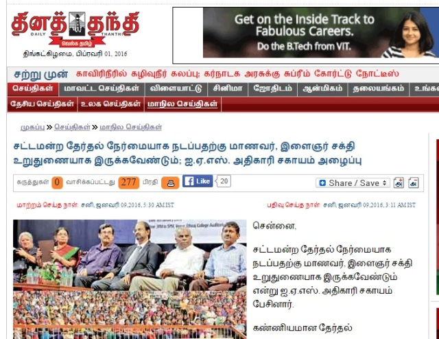 sagayam-election-1