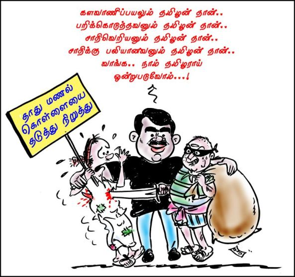 seeman-cartoon